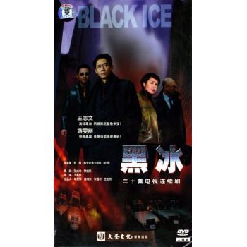 DVD黑冰(2碟装)