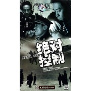 DVD绝对控制(2碟装)