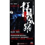 DVD打黑风暴(3碟装)