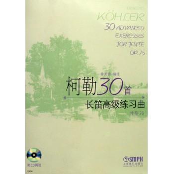 柯勒30首长笛**练习曲(附光盘作品75)