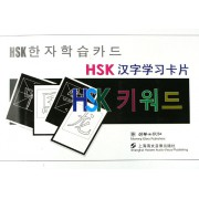 HSK汉字学习卡片(中韩文版)