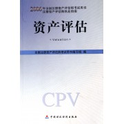 资产评估(2006年全国注册资产评估师考试用书注册资产评估师执业指南)