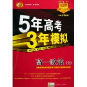 高一政治(上与最新版考纲全程对接与最新人教版教材配套)/5年高考3年模拟