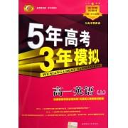 高一英语(上与最新版考纲全程对接与最新人教版教材配套)/5年高考3年模拟
