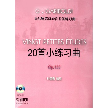 戈尔鲍第双20首长笛练习曲(附光盘Op.131\Op.132共2册)
