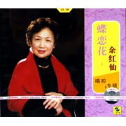 CD余红仙蝶恋花唱腔专辑