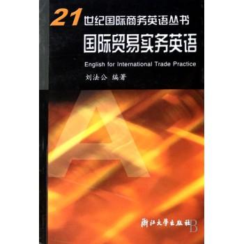 国际贸易实务英语/21世纪国际商务英语丛书