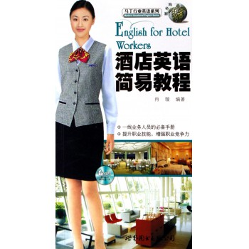 酒店英语简易教程(附光盘)/马丁行业英语系列