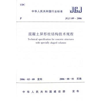 混凝土异形柱结构技术规程(JGJ149-2006)/中华人民共和国行业标准