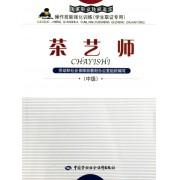 茶艺师(中级国家职业技能鉴定操作技能强化训练学生取证专用)
