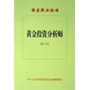 黄金投资分析师(试行)/国家职业标准
