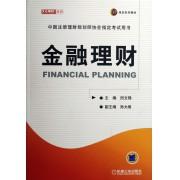 金融理财(中国注册理财规划师协会指定考试用书)/大众理财顾问丛书