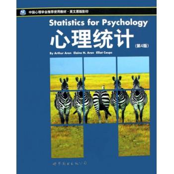 心理统计(第4版中国心理学会推荐使用教材英文原版影印)