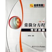 常微分方程考研教案(第2版)/名师考案丛书