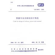 铁路车站及枢纽设计规范(GB50091-2006)/中华人民共和国国家标准