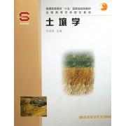 土壤学(全国高等农林院校教材)