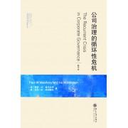 公司治理的循环性危机/公司法与公司治理译丛