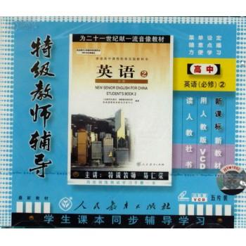 VCD英语<高中必修1>新课标(5碟装)/特级教师辅导
