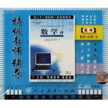 VCD数学<高中必修1>新课标(6碟装)/特级教师辅导