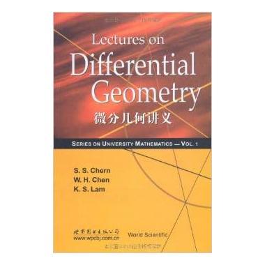 微分几何讲义/数学经典英文教材系列