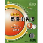 美音版新概念英语<1学生用书>英语初阶新版(双盒装)(磁带)