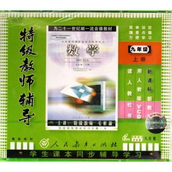 VCD数学<9年级上>新课标(8碟装)/特级教师辅导