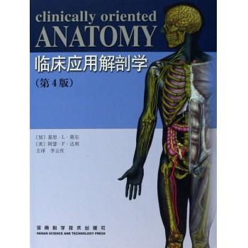 临床应用解剖学(第4版)(精)