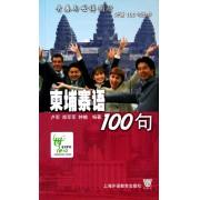 柬埔寨语100句/外语100句丛书
