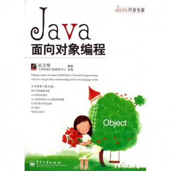 Java面向对象编程/Java开发专家
