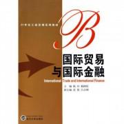 国际贸易与国际金融(21世纪工商管理系列教材)