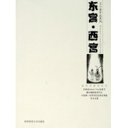 东宫西宫(调查报告与未竟稿精品集最新典藏插图本)/王小波作品系列