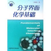 分子界面化学基础(精)