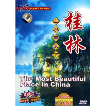 DVD桂林山水甲天下