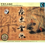 CD-DSD广东音乐(4碟装)