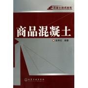 商品混凝土/混凝土技术丛书