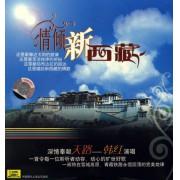 CD情倾新西藏