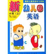 VCD新幼儿园英语<小班上>(附书)