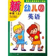 VCD新幼儿园英语<中班上>(附书)