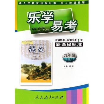 VCD乐学易考语文<9上>新课程标准(附书)