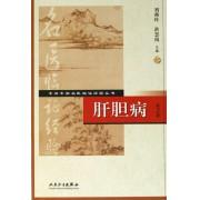 肝胆病/专科专病名医临证经验丛书