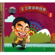 CD王飞笑话精选集(2)