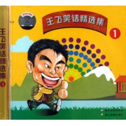 CD王飞笑话精选集(1)