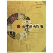 北京高校美术高考指南