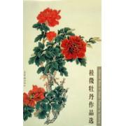 桂徵牡丹作品选(明信片)