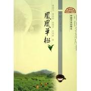 凤凰单枞/中国名茶丛书