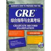 GRE综合指导与全真考场(附光盘新东方GRE考试指定培训教材)