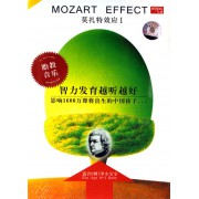 CD莫扎特效应<Ⅰ>(2碟装)