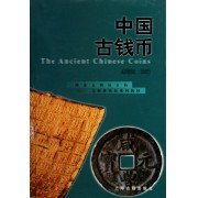 中国古钱币