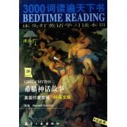 希腊神话故事(纯英文版)/床头灯英语学习读本