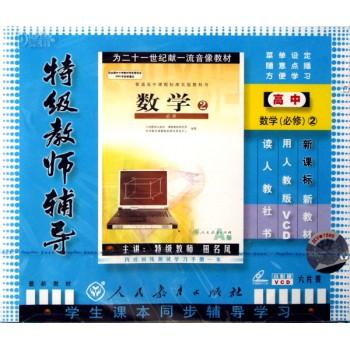 VCD高中数学<必修2>新课标(6碟装)/特级教师辅导